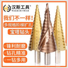 汉斯阶梯钻头开孔器金属合金宝塔钻头不锈钢沉孔钻头铁板铝板开孔