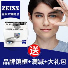 Zeiss Diamond Cubic Anti-Blue 1.74 Ultra-thin Aspheric 1.67 Xinqingrui A Series Myopic Chromotropic Glasses