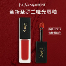 YSL Saint Laurent Lip Glaze Velvet Matte velvet lip color new Caramel Tomato Color 212 lasting color 211