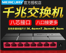 Mercury SG108M 8-port full Gigabit switch 8-port network switch Monitoring lightning Gigabit switch