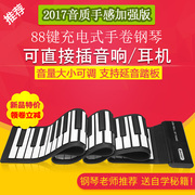 Noe piano house 88 key professional thickened fold MIDI keyboard adult soft electronic piano beginners