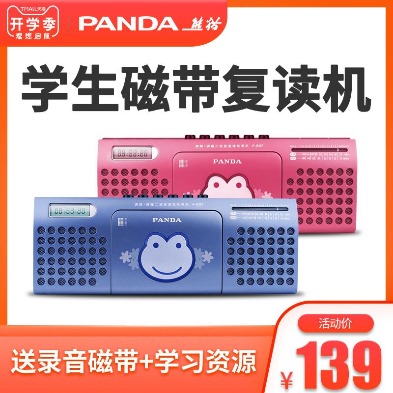 熊猫F-237录音机磁带机播放机多功能英语复读机学生播放器收音机卡带单放收录机老式怀旧便携式随身听一体机