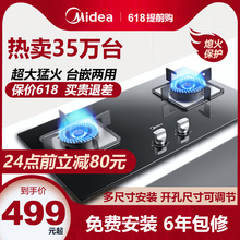 Midea q216b gas stove gas stove double stove natural gas stove domestic LPG fire stove embedded desk