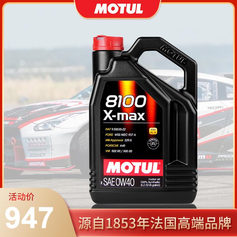 摩特 原装进口全合成汽车发动机机油润滑油8100 X-MAX 0W-40 5升