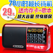 Feng Li F3 radio MP3 elderly elderly mini stereo speakers portable Walkman player