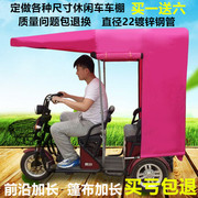 Foldable electric tricycle shed new small old closed small bus sunshade canopy hood