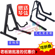 Shipping folk guitar frame electric guitar ukulele vertical folding rack shelf piano ukulele