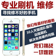 Mobile phone repair shop entity iPhone6s 5 Samsung, HUAWEI, millet motherboard, change the screen, there is a lock machine official solution