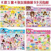 New bubble stickers, Princess stickers, stickers, girls, toys, children, Korean cartoons, change clothes, stickers