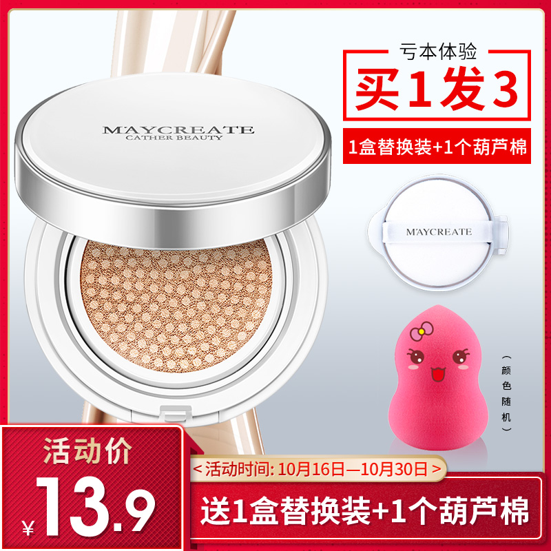 Купить BB кремы в Китае, в интернет магазине таобао на русском языке