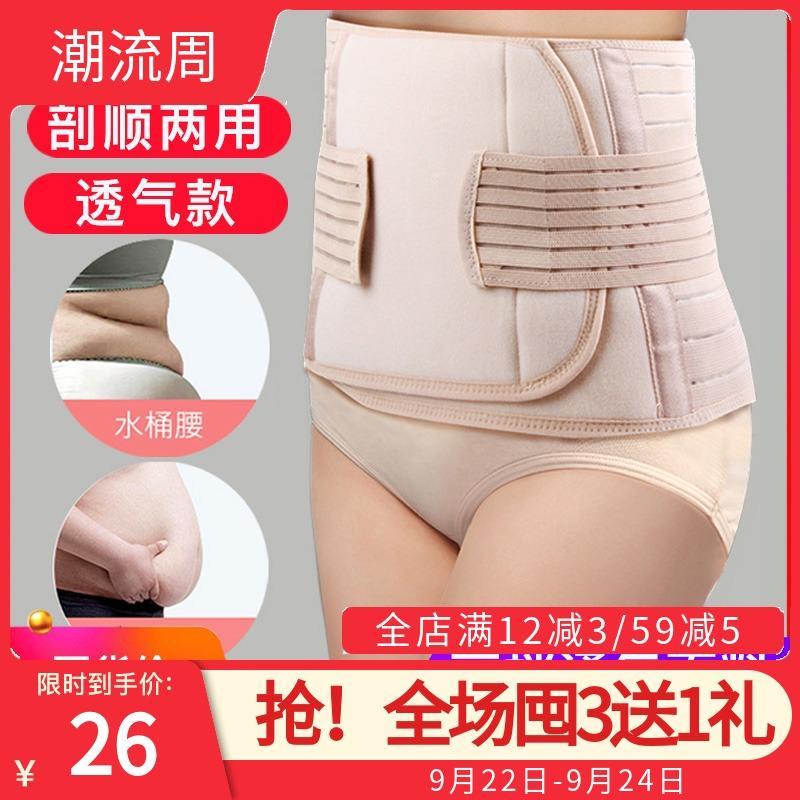 十月结晶产后收腹带剖腹产顺产两用产妇专用束缚绑带月子塑身腰带
