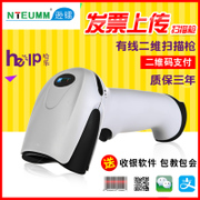 Johnson radium wireless barcode scanning gun Pakistan express supermarket to grab machine laser cable two-dimensional code scan code for gun cashier