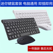 Set mouse 168 Mini wired mouse keyboard home office notebook computer game