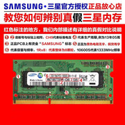 Samsung 2G DDR3 1333 notebook memory, 2GB memory, PC3, 10600s compatible, 1066/1067