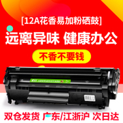 No waste toner like PU powder hp12a hp1020 1018 m1005 1010 printer easy to add powder Q2612A