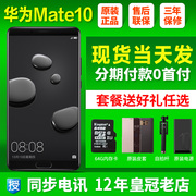 Spot day sent to huawei/Huawei Mate 10 All-CNC Porsche mobile Mate10pro