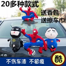 The car outside the car roof decoration doll doll funny car ornaments Spiderman ornament