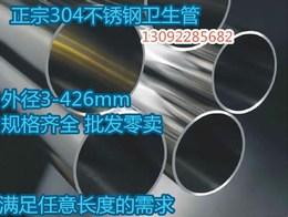 201 304 316不锈钢卫生管抛光管镜面管无缝管焊管装饰管方管零售