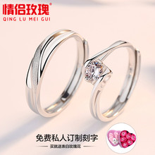 Net red couple ring, sterling silver wedding ring, Korean version, men and womens precepts, simplicity, vivid simulation, drill and engraving.