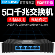 TP-LINK5 mouth Switch di rete Gigabit home broadband piccolo cavo di rete splitter 4 3 distribuzione tplink