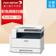 Fuji Xerox S2110n copier black and white laser color scanning a3 printer one machine composite machine office
