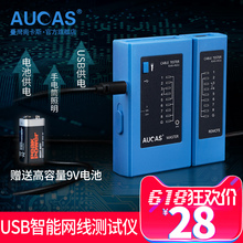 Multi-function network line meter telephone line detector side line tool line line tester on-off inspection