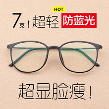 Anti blue light glasses, female anti radiation computer eye protection phone, plain light, male eye, anti myopia net red ultra light.