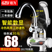 GZU/ ZM-D3 lattice electric faucet that is hot tap water rapid heating water heater shower kitchen treasure