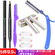 [5] eyebrow eyebrow knife blade synophrys eyebrow eyebrow thrush beginners durable waterproof bag mail card set