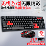 City Fangyuan wireless keyboard and mouse set notebook computer mouse game Office Suite Home suspension