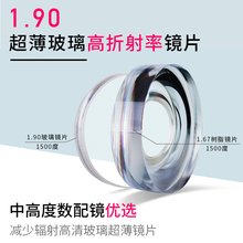 1.8 1.9 Ultra-thin Glass Lens Height Number Myopic Astigmatic Lens Aspheric Anti-radiation Wear-resistant Lens