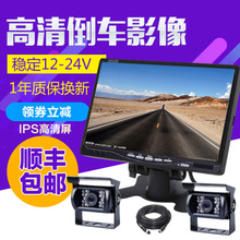 Display LCD screen display with on-board vehicle harvester 7 inch 7 inch car rearview image display truck