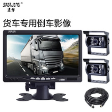 Car 7/9 inch large truck harvester reversing image display HD night vision 24V12 with monitoring screen