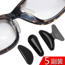 ATY glasses silicone nose pads nose pads anti-slip nose pads plate sunglasses sunglasses frame increase stickers glasses accessories