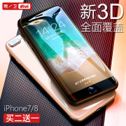 Iphone8 apple 8Plus full screen tempered film covering 7 mobile phone puls P all hydraulic anti blue film eight