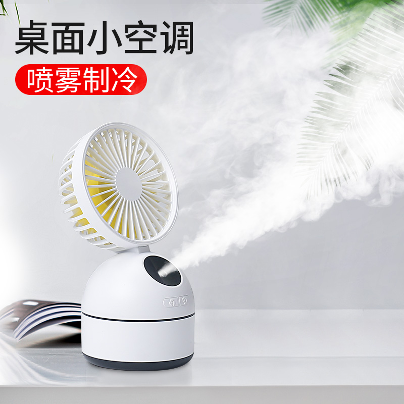Portable Rechargeable Silent Spray Humidification Refrigeration Mini USB Fan US