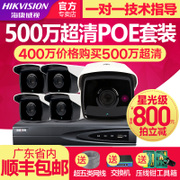 Hikvision 5 million monitoring equipment set 468 road network HD starlight night vision POE home