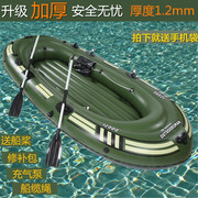 Rubber boat thickening kayak double inflatable boat special thick fishing boat two or three four air cushion boat fishing boat