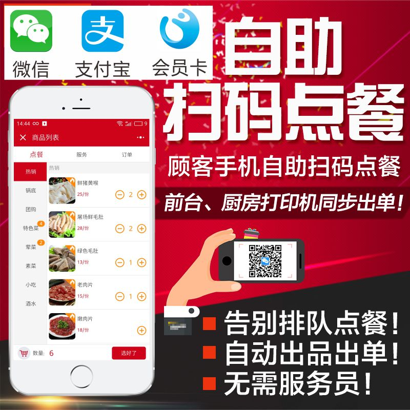 WeChat payment scan code ordering mobile phone ordering treasure scan code  two-dimensional code a la carte catering management cash register system
