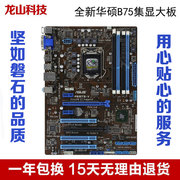 The new Asus/ ASUS P8B75-V B75 motherboard E3 1230V2 Deluxe 1155 plate perfect collocation