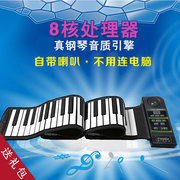 Piano house 88 key thickened Professional Edition MIDI soft keyboard portable folding adult practice 61 key keyboard
