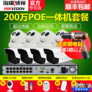 Hikvision set 2 million Poe camera monitoring package household outdoor mobile phone remote machine