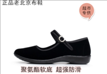 Wan Fulai women shoes old Beijing nurse shoes non-slip square dance shoes shoe etiquette mother waitress shoes
