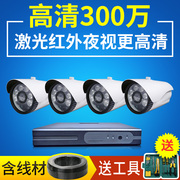 Ou Wei as monitoring equipment set 4 HD monitor machine vision home security camera package