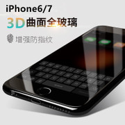 IPhone7 full-screen toughened film iPhone7Plus protective film surface apple 6 s glass membrane complete coverage of 3 d package