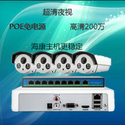 4 suits of HD POE Haikang monitoring machine digital network equipment equipment package 2681216