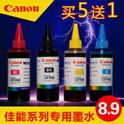 Canon color photo inkjet printer ink ip1180 mp288 special imported black 4 color 100ml