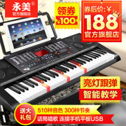 Authentic Yong Mei 823 smart keyboard 61 key piano beginner adult children electronic organ teaching gift package