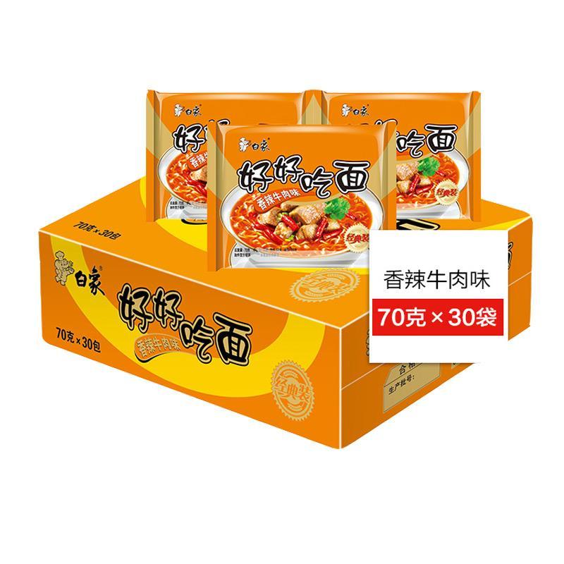 【天天特价】白象香辣牛肉方便面70g*30袋整箱速食好好吃面干吃面