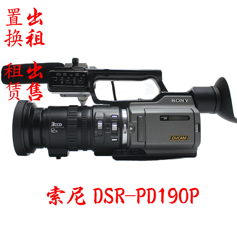 Second-hand Sony/Sony DSR - PD190P professional digital camera to rent out the lease send wide-angle lens